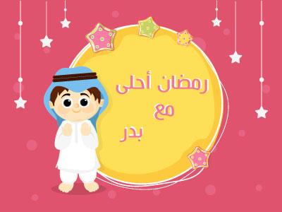 رمضان احلى مع بدر