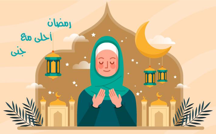 رمضان احلى مع جنى