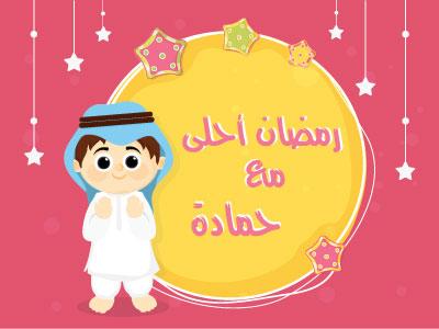 رمضان احلى مع حمادة