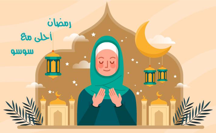 رمضان احلى مع سوسو