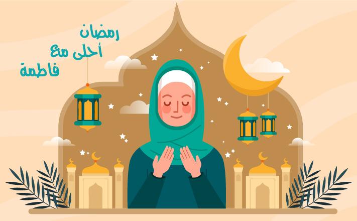 رمضان احلى مع فاطمه