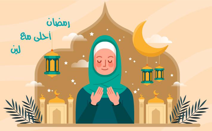 رمضان احلى مع لين