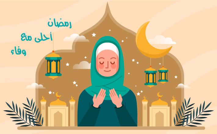 رمضان احلى مع وفاء