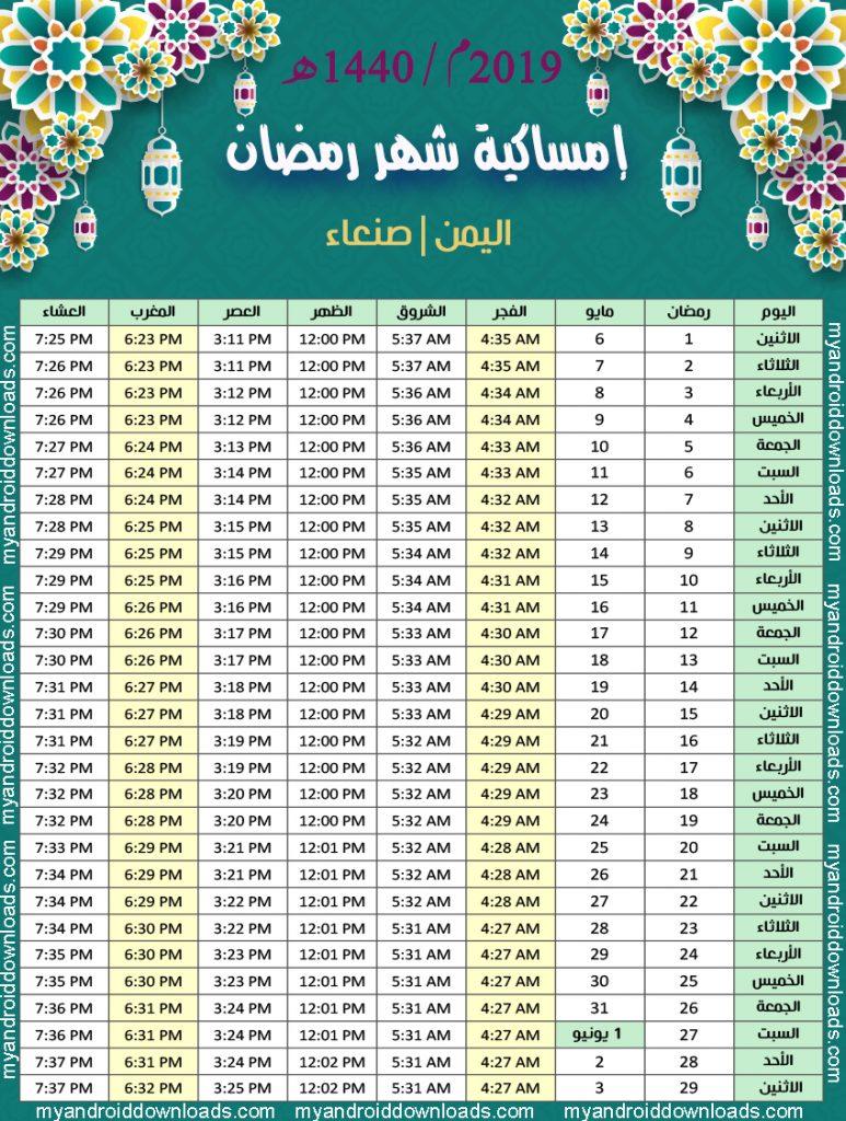 تحميل امساكية رمضان 2019 اليمن صنعاء