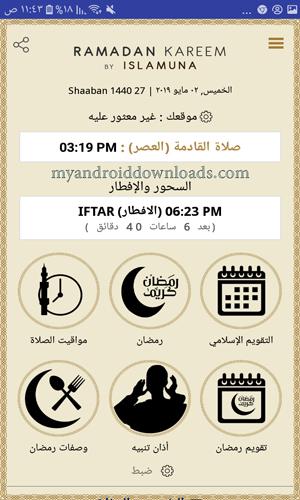 خيارات تطبيق امساكية رمضان 2019