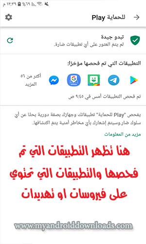 حماية التطبيقات في سوق جوجل بلاي