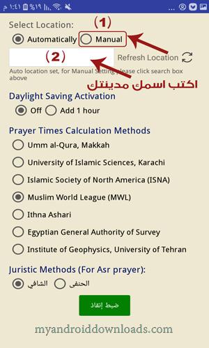 تغيير الموقع يدويا في تطبيق امساكية رمضان 2019