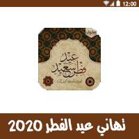 برنامج تهاني عيد الفطر 2020