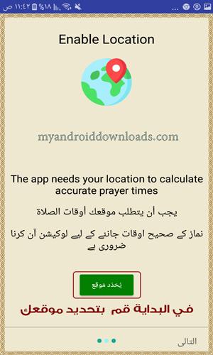 تحديد الموقع في برنامج امساكية رمضان 2019
