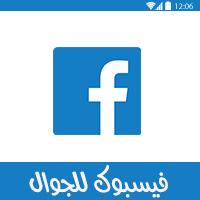 تنزيل فيس بوك للجوال