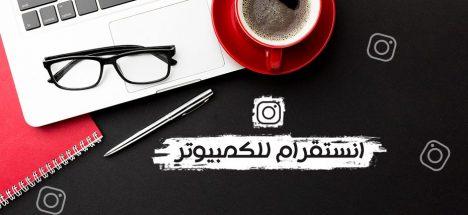تحميل برنامج انستقرام للكمبيوتر ويندوز 7 8 10 Instagram for pc مجانا