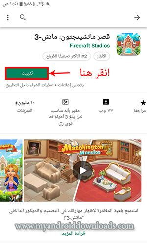 تثبيت التطبيقات والألعاب من متجر جوجل بلاي اخر اصدار
