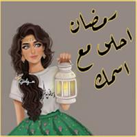 رمضان احلى مع اسمك