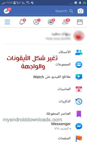 شكل الواجهة والايقونات في فيسبوك للموبايل