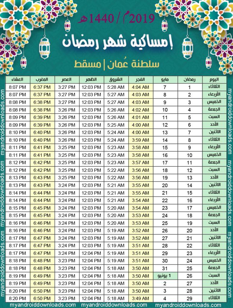 تحميل امساكية رمضان 2019 سلطنة عمان - مسقط