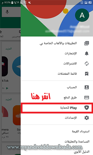 اعدادات google play