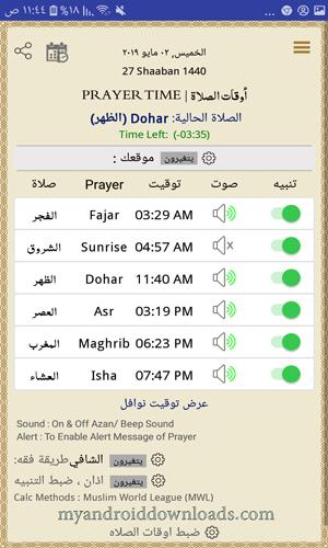 مواقيت الصلاة اليوم في تطبيق امساكية رمضان 2019