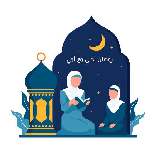 رمضان أحلى مع ماما ، رمضان احلى مع امي