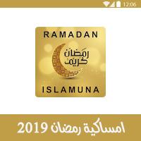 تنزيل برنامج امساكية رمضان 2019
