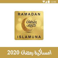 تنزيل برنامج امساكية رمضان 2020