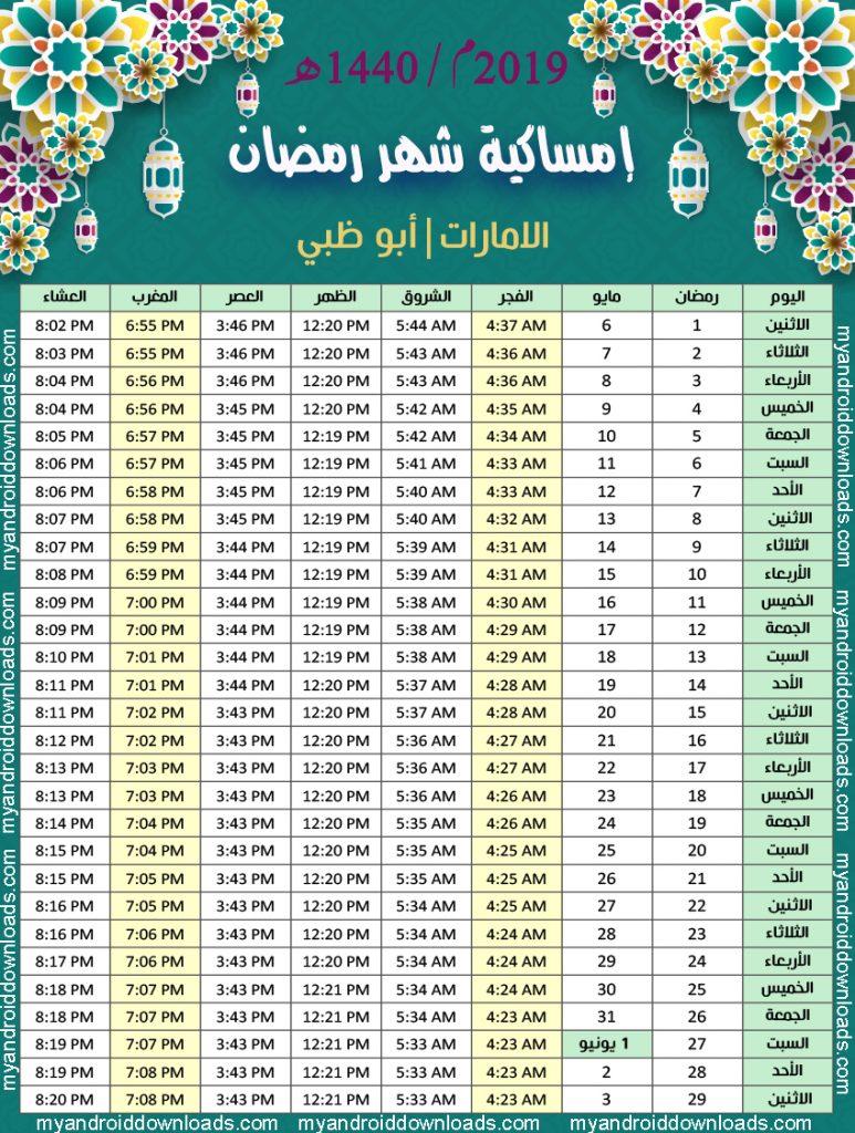تحميل امساكية رمضان 2019 الامارات