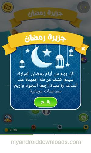 تحديث جزيرة رمضان في الاصدار الجديد من لعبة كراش