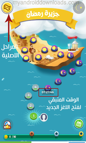 مراحل جزيرة رمضان