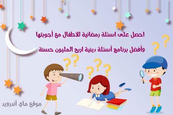 أسئلة رمضانية واجاباتها للاطفال وافضل برنامج اسئلة مسابقات رمضانية للاطفال