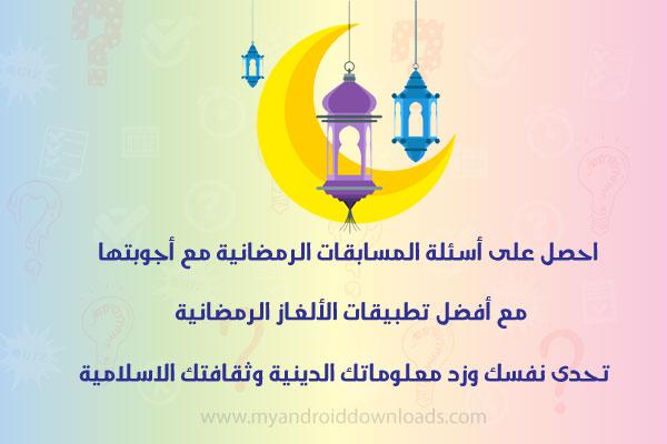 مسابقة رمضانية أسئلة وأجوبة 2019