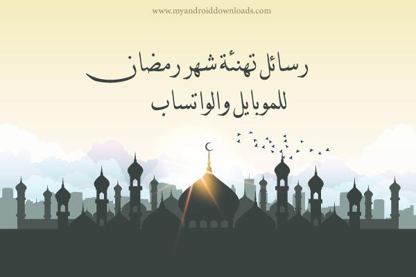 تحميل برنامج رسائل رمضان واتس اب