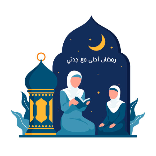 رمضان أحلى مع جدتي
