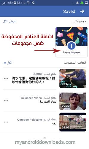 تنظيم العناصر المحفوظة في فيسبوك اخر اصدار 2019