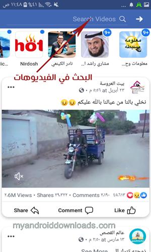 البجث في الفيديوهات في فيسبوك للموبايل