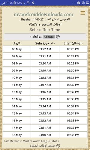 موعد السحور والافطار فيبرنامج امساكية رمضان