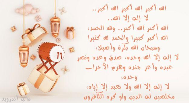 صيغة تكبيرات العيد كاملة مكتوبة