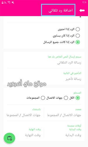 الرد التلقائي في Whatsapp pink