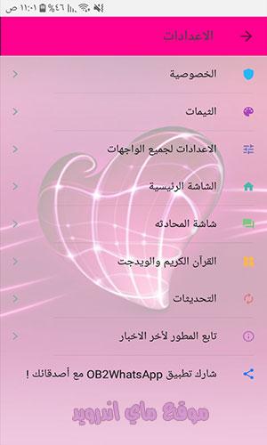 تغيير واجهة اضافات عمر في واتساب عمر الوردي