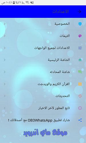 تغيير واجهة اضافات عمر في الواتساب الازرق اخر اصدار