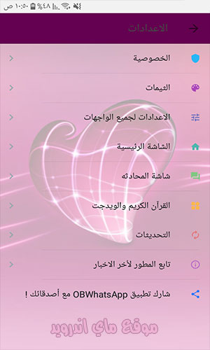 تغيير واجهة اضافات عمر في الواتساب العنابي اخر اصدار