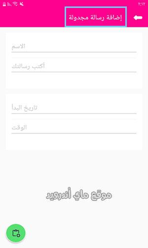 جدولة رسالة في واتساب عمر الوردي