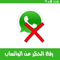 حل مشكلة تم حظرك مؤقتا من استخدام واتساب بالصور