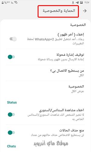 اعدادات الخصوصية في واتساب بلس ابو صدام ضد الحظر 2021