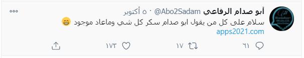 عودة واتساب بلس ابو صدام من جديد