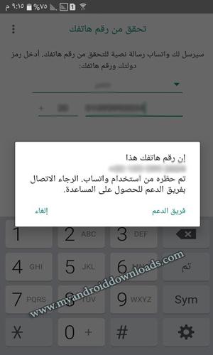 رسالة حظر رقمك من استخدام الواتساب ، وايجاد حل مشكلة الحظر المؤقت في الواتساب