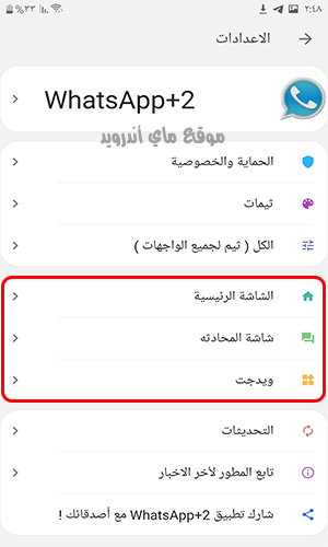 التحكم في شكل واتساب يلس ابو صدام الرفاعي