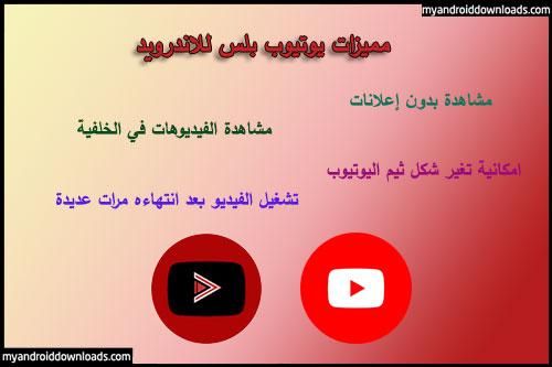 مميزات يوتيوب بلس للاندرويد