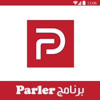 تحميل تطبيق Parler للاندرويد برابط مباشر مجانا شبيه تويتر