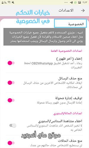 مزايا الخصوصية في واتساب عمر الوردي Apk