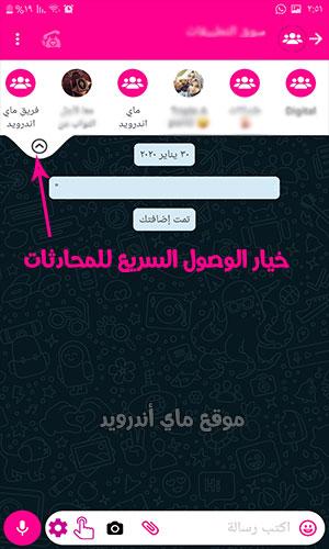 خيار الوصول السريع في واتساب عمر الوردي اخر اصدار