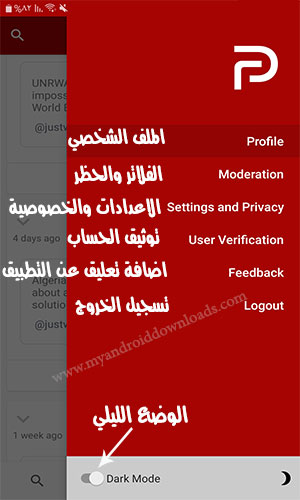 شرح اعدادات برنامج parler الجديد بالعربي